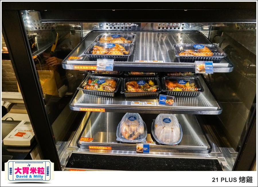 台北烤雞推薦@統一時代百貨 21 PULS烤雞@大胃米粒0032.jpg