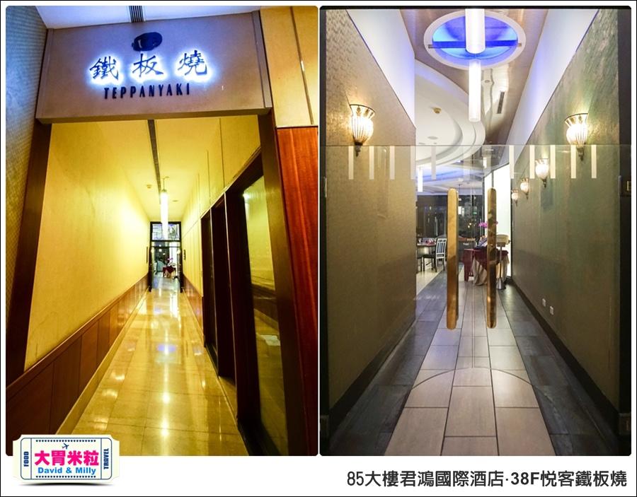 高雄鐵板燒推薦@85大樓君鴻國際酒店38F鐵板燒@大胃米粒0004.jpg