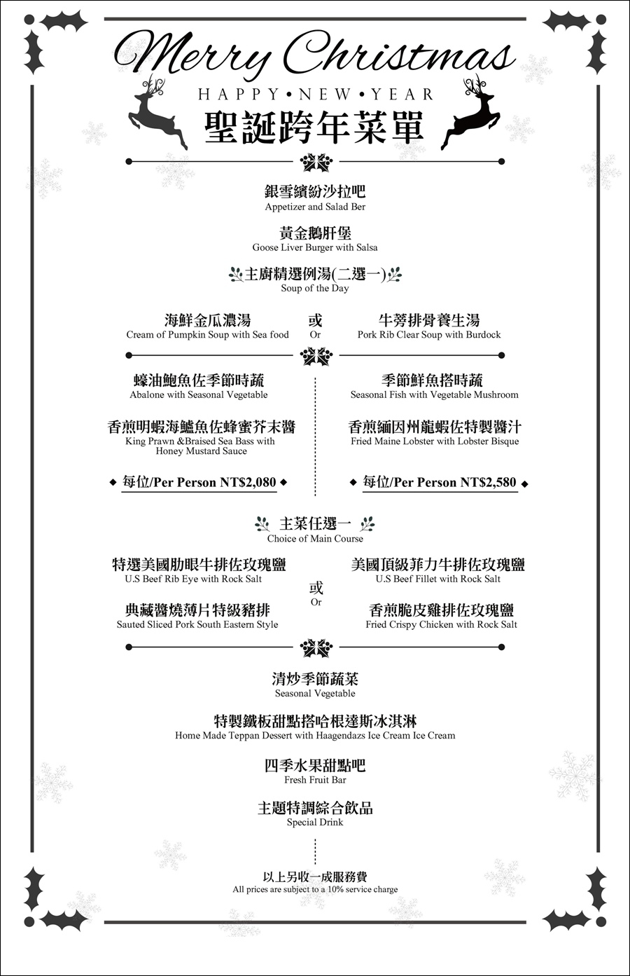 1480675512204_鐵板燒聖誕跨年菜單-02.jpg