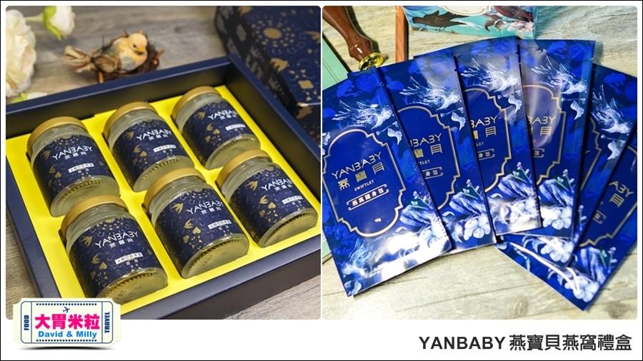 2016燕窩禮盒推薦@YANBABY燕寶貝即食燕窩禮盒@大胃米粒0039.jpg