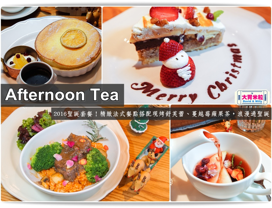 高雄午茶餐廳推薦@高雄夢時代 Afternoon Tea 2016聖誕雙人套餐 @大胃米粒0048.jpg