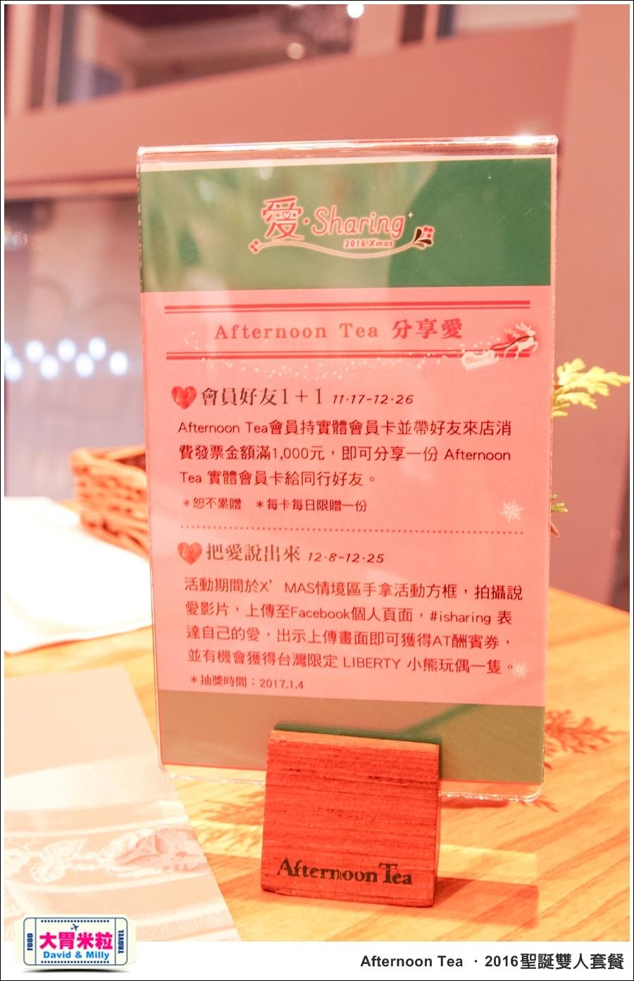 高雄午茶餐廳推薦@高雄夢時代 Afternoon Tea 2016聖誕雙人套餐 @大胃米粒0043.jpg