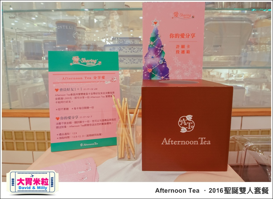 高雄午茶餐廳推薦@高雄夢時代 Afternoon Tea 2016聖誕雙人套餐 @大胃米粒0046.jpg
