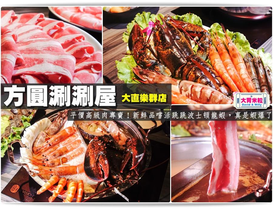 台北涮涮火鍋推薦@平價高級肉專賣店 方圓涮涮鍋大直樂群店@大胃米粒0058.jpg