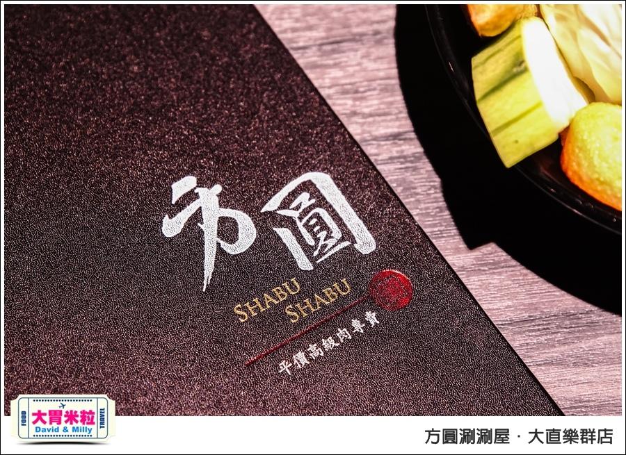 台北涮涮火鍋推薦@平價高級肉專賣店 方圓涮涮鍋大直樂群店@大胃米粒0011.jpg