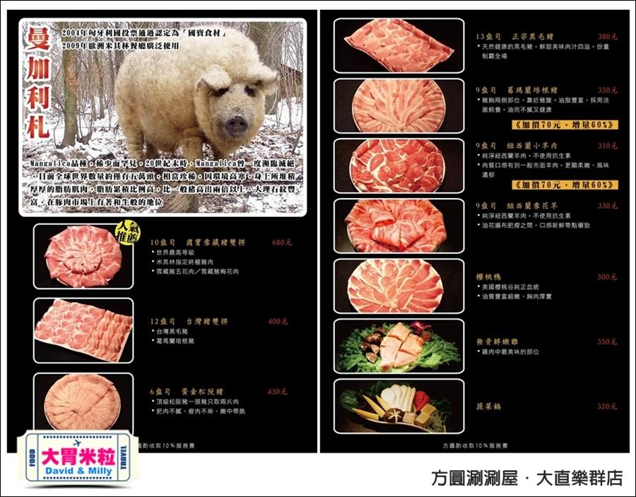 台北涮涮火鍋推薦@平價高級肉專賣店 方圓涮涮鍋大直樂群店@大胃米粒0061.jpg