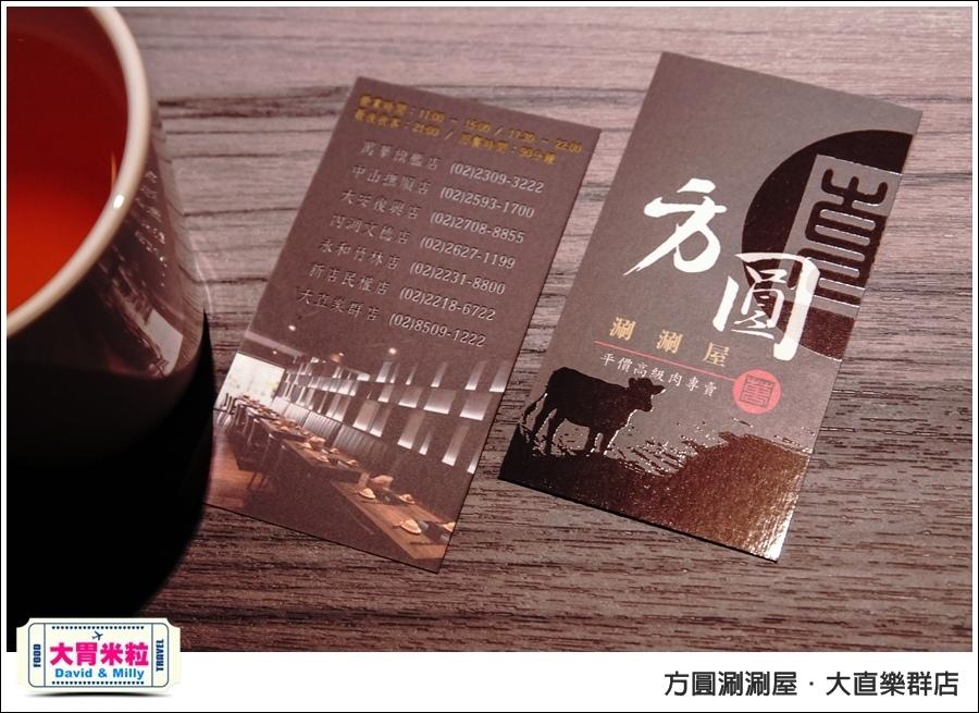 台北涮涮火鍋推薦@平價高級肉專賣店 方圓涮涮鍋大直樂群店@大胃米粒0057.jpg