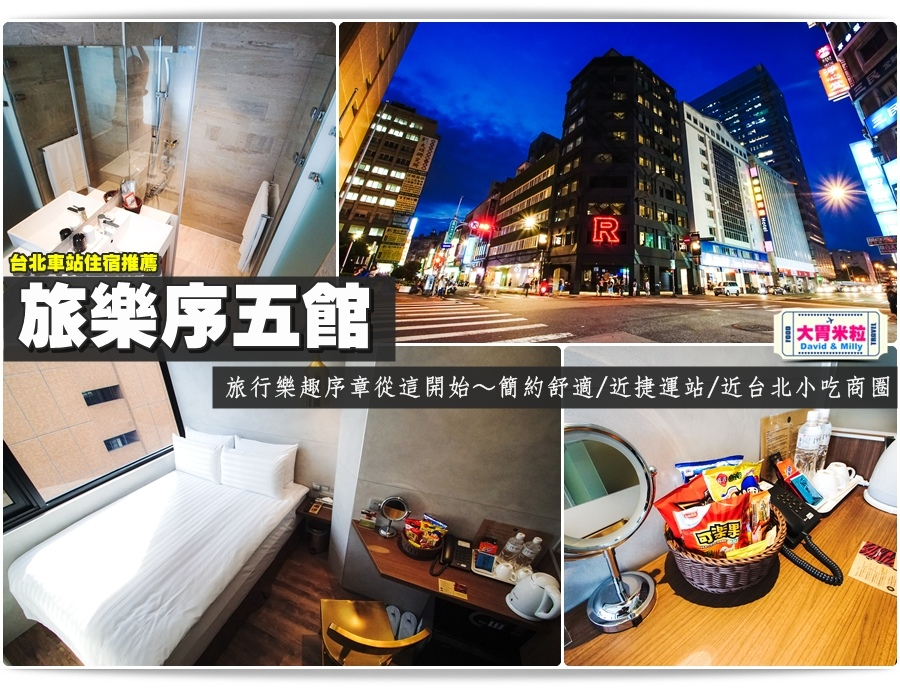 台北車站住宿旅館推薦@旅樂序精品旅館5館@大胃米粒0041.jpg
