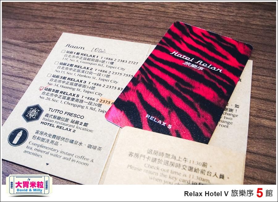 台北車站住宿旅館推薦@旅樂序精品旅館5館@大胃米粒0016.jpg