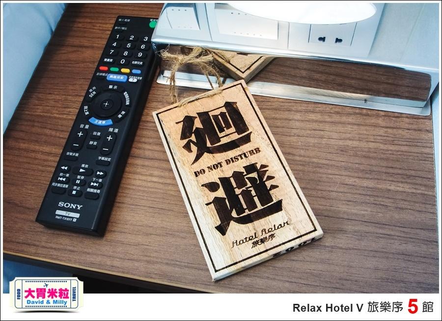 台北車站住宿旅館推薦@旅樂序精品旅館5館@大胃米粒0037.jpg