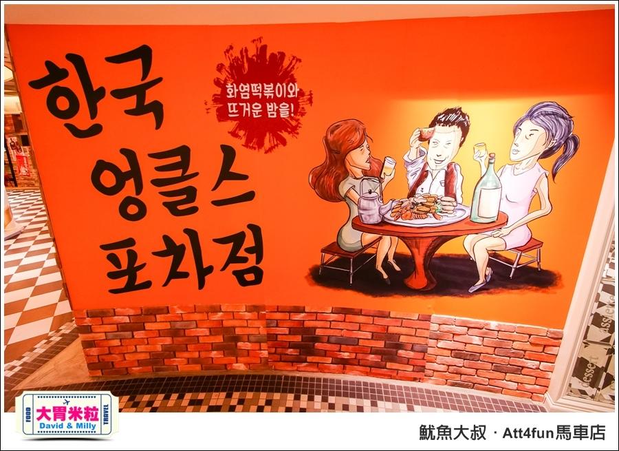 台北韓式料理推薦@魷魚大叔 ATT4FUN 馬車店@大胃米粒0003.jpg