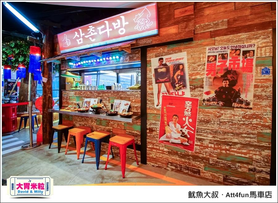 台北韓式料理推薦@魷魚大叔 ATT4FUN 馬車店@大胃米粒0004.jpg