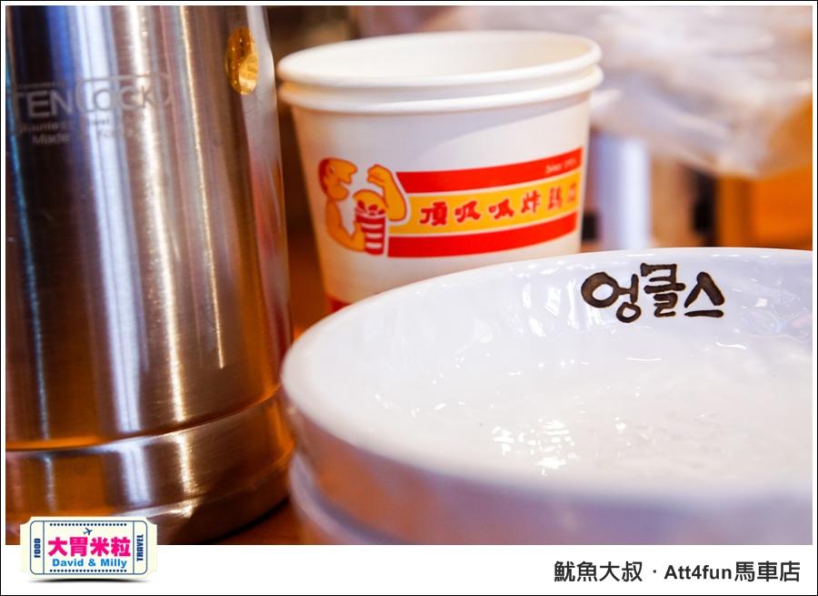 台北韓式料理推薦@魷魚大叔 ATT4FUN 馬車店@大胃米粒0043.jpg