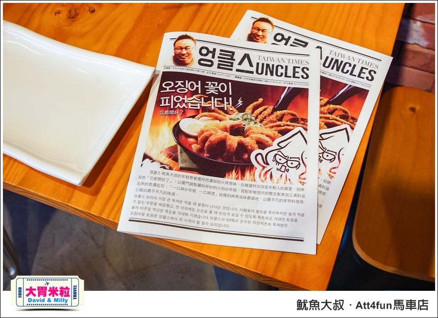 台北韓式料理推薦@魷魚大叔 ATT4FUN 馬車店@大胃米粒0038.jpg