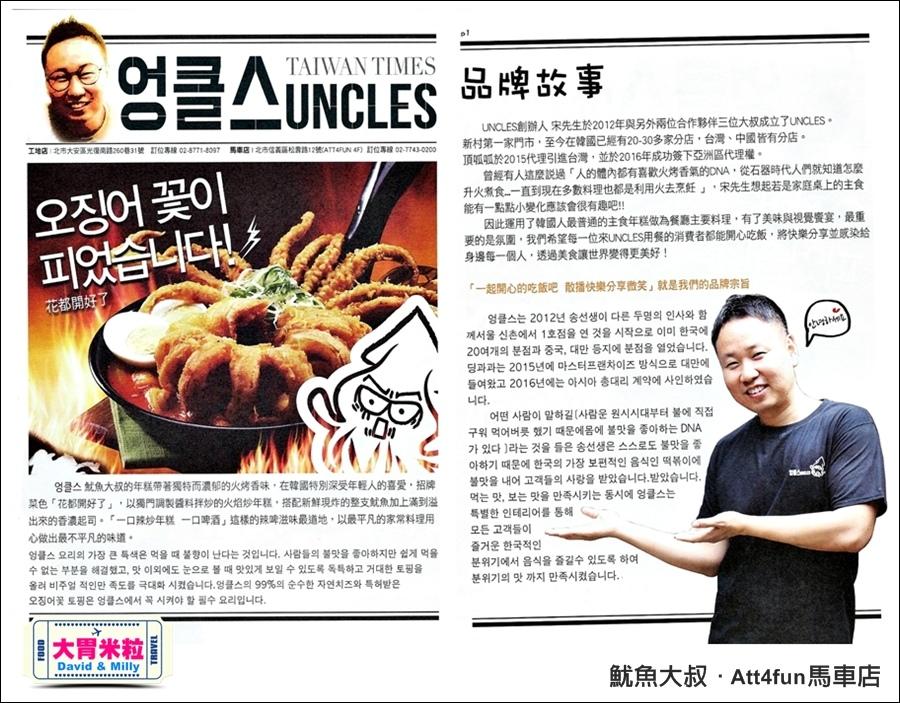 台北韓式料理推薦@魷魚大叔 ATT4FUN 馬車店@大胃米粒0074.jpg