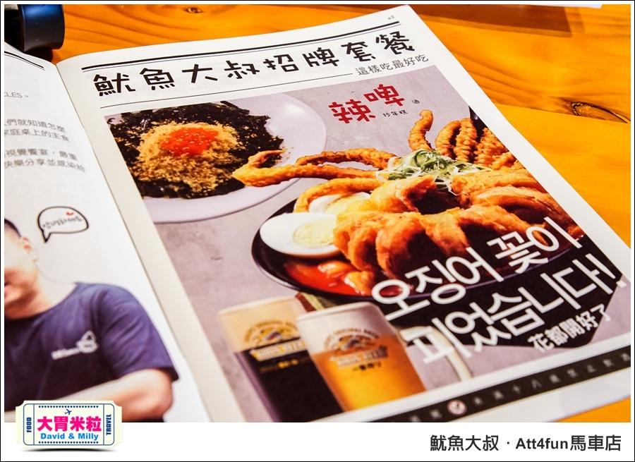 台北韓式料理推薦@魷魚大叔 ATT4FUN 馬車店@大胃米粒0075.jpg