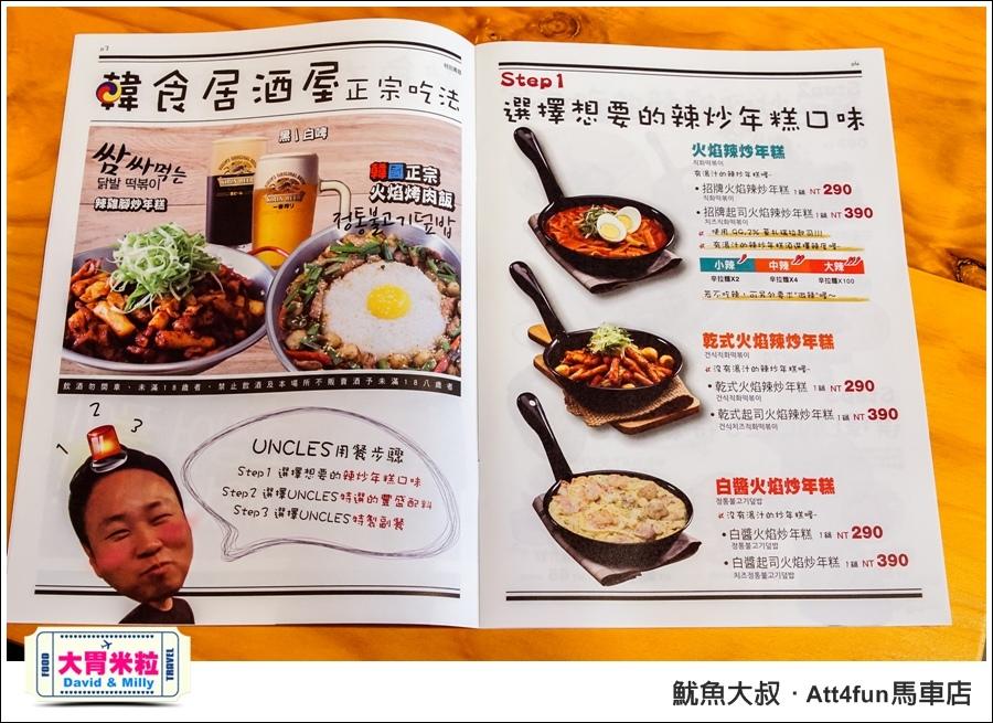 台北韓式料理推薦@魷魚大叔 ATT4FUN 馬車店@大胃米粒0076.jpg