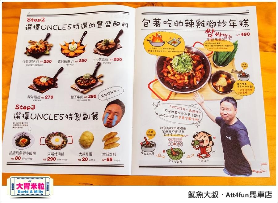 台北韓式料理推薦@魷魚大叔 ATT4FUN 馬車店@大胃米粒0077.jpg