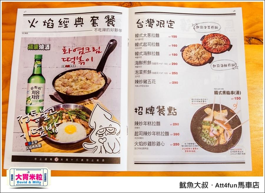 台北韓式料理推薦@魷魚大叔 ATT4FUN 馬車店@大胃米粒0078.jpg