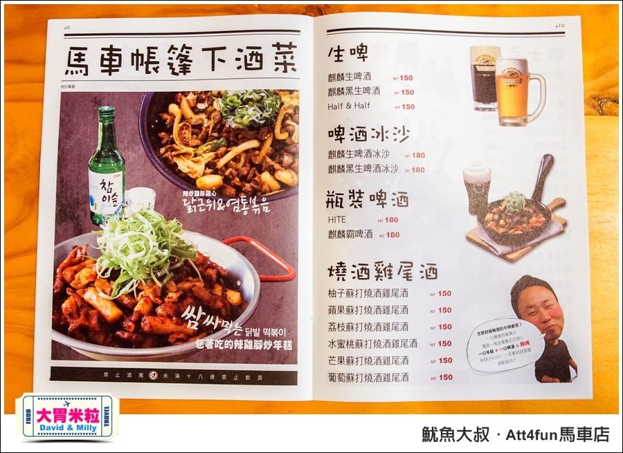 台北韓式料理推薦@魷魚大叔 ATT4FUN 馬車店@大胃米粒0079.jpg