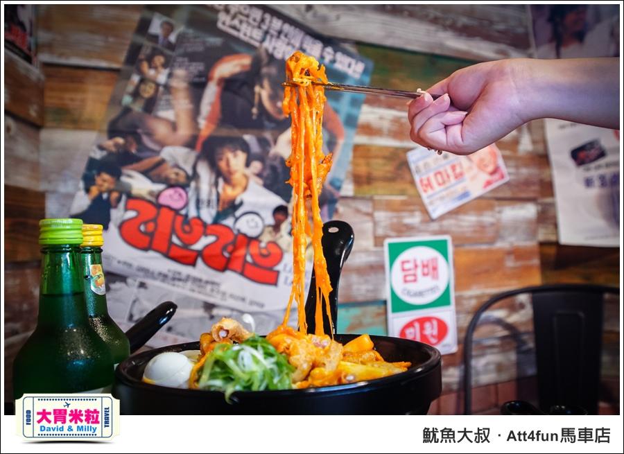 台北韓式料理推薦@魷魚大叔 ATT4FUN 馬車店@大胃米粒0064.jpg