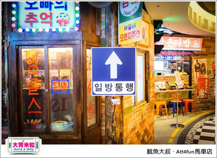 台北韓式料理推薦@魷魚大叔 ATT4FUN 馬車店@大胃米粒0028.jpg