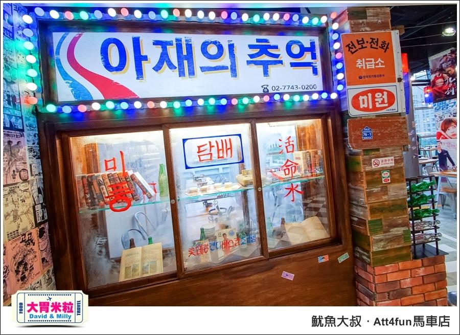 台北韓式料理推薦@魷魚大叔 ATT4FUN 馬車店@大胃米粒0030.jpg