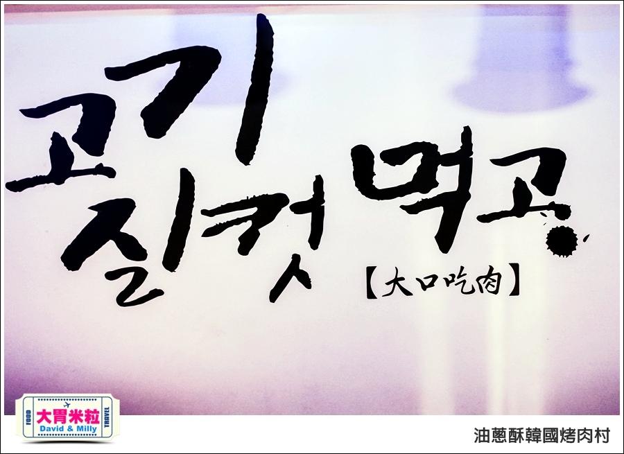 高雄韓式料理推薦@油蔥酥 韓國烤肉村 @大胃米粒0015.jpg