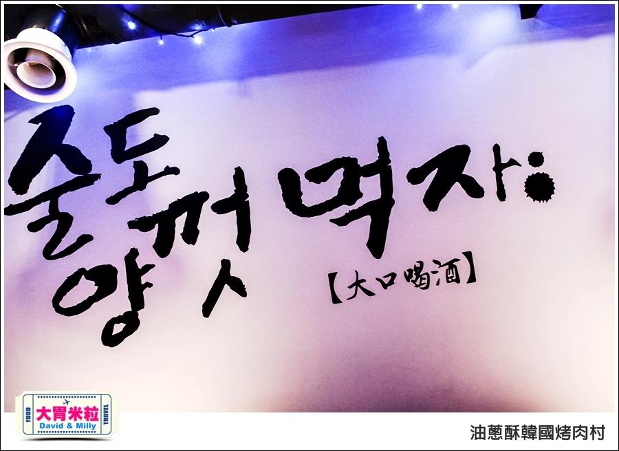 高雄韓式料理推薦@油蔥酥 韓國烤肉村 @大胃米粒0016.jpg