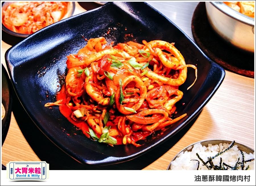 高雄韓式料理推薦@油蔥酥 韓國烤肉村 @大胃米粒0053.jpg