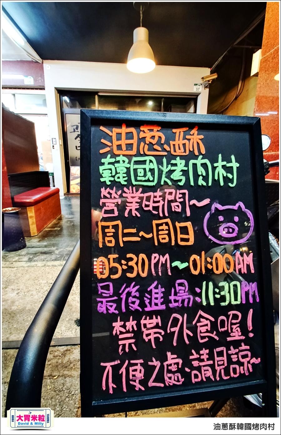 高雄韓式料理推薦@油蔥酥 韓國烤肉村 @大胃米粒0063.jpg
