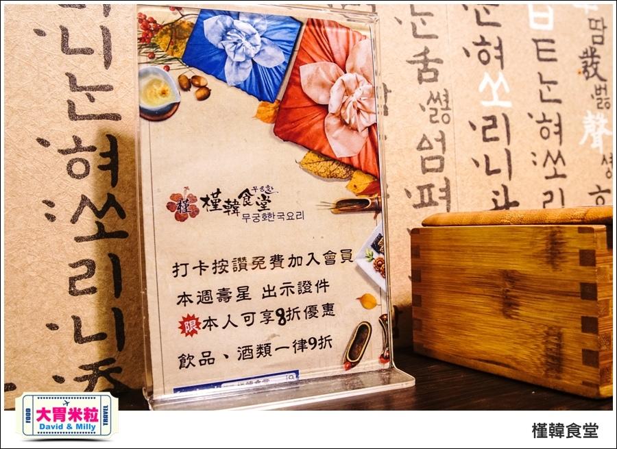 高雄韓式吃到飽推薦@槿韓食堂 平價韓式料理吃到飽@大胃米粒0010.jpg