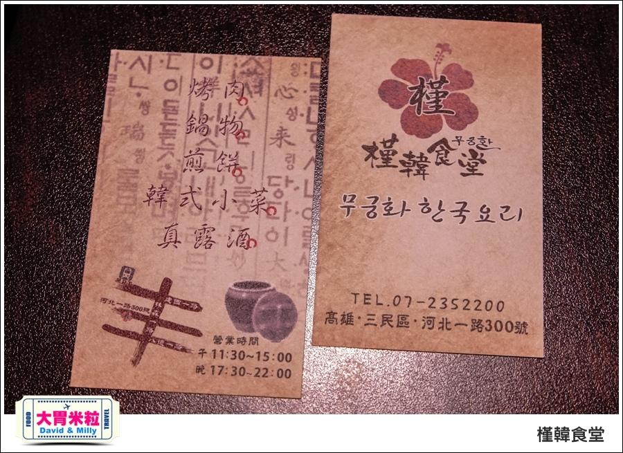 高雄韓式吃到飽推薦@槿韓食堂 平價韓式料理吃到飽@大胃米粒0050.jpg