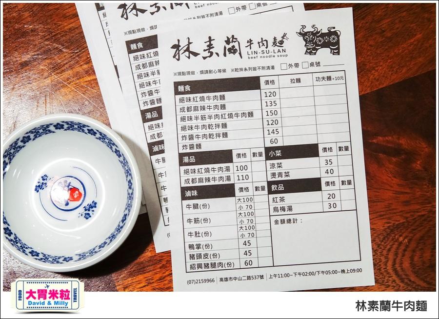 高雄牛肉麵推薦@林素蘭牛肉麵@大胃米粒0015.jpg