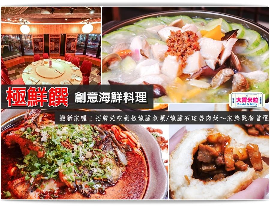 台北海鮮料理推薦@極鮮饌創意海鮮料理@大胃米粒0046.jpg