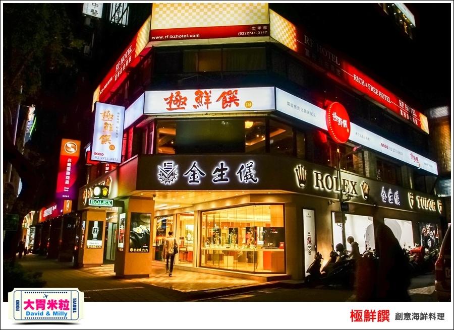台北海鮮料理推薦@極鮮饌創意海鮮料理@大胃米粒0001.jpg