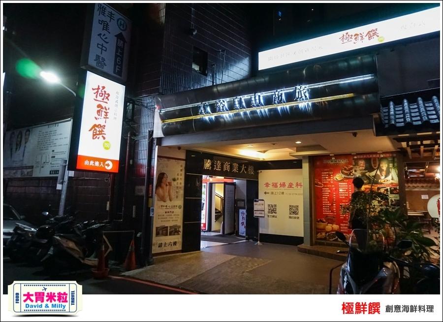 台北海鮮料理推薦@極鮮饌創意海鮮料理@大胃米粒0003.jpg
