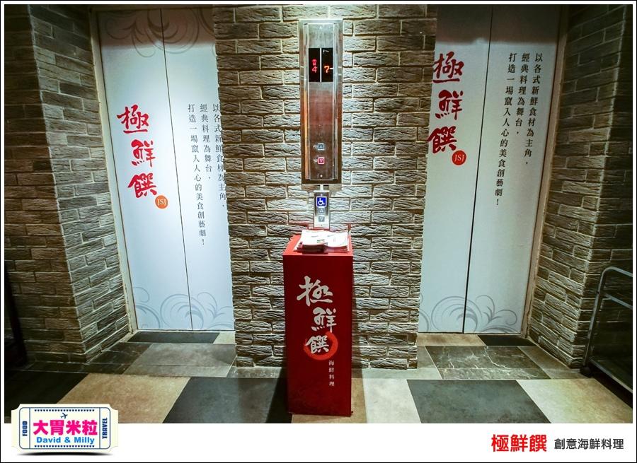 台北海鮮料理推薦@極鮮饌創意海鮮料理@大胃米粒0008.jpg