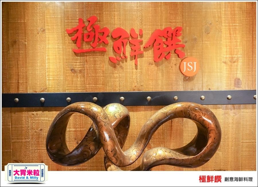 台北海鮮料理推薦@極鮮饌創意海鮮料理@大胃米粒0010.jpg