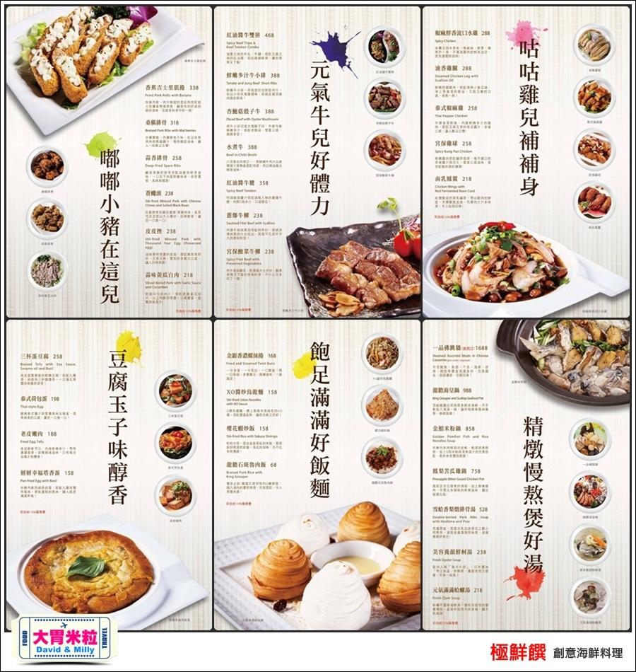 極鮮饌菜單2.jpg