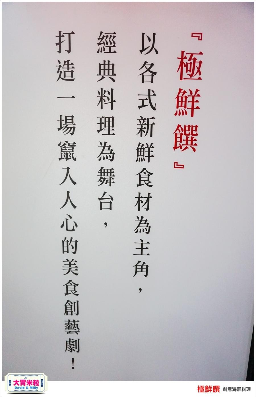 台北海鮮料理推薦@極鮮饌創意海鮮料理@大胃米粒0006.jpg