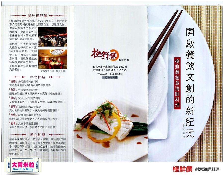 極鮮饌菜單4.jpg
