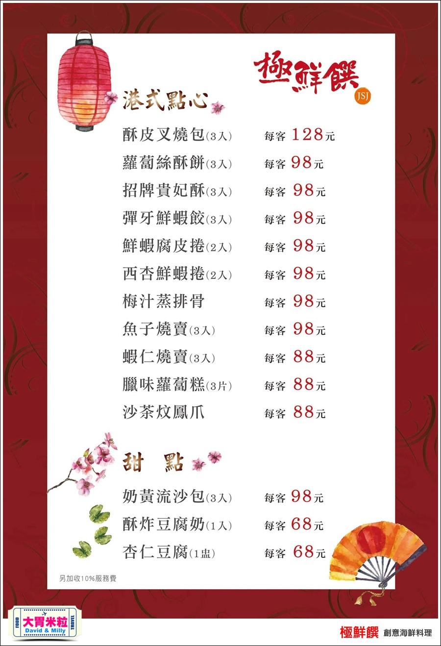 極鮮饌菜單3 (2).jpg