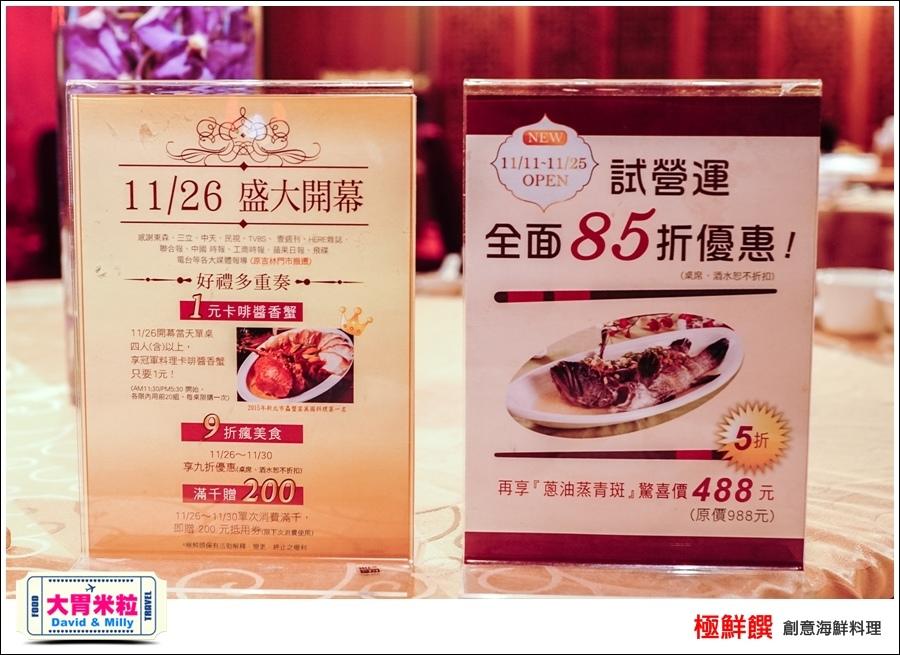 台北海鮮料理推薦@極鮮饌創意海鮮料理@大胃米粒0013.jpg