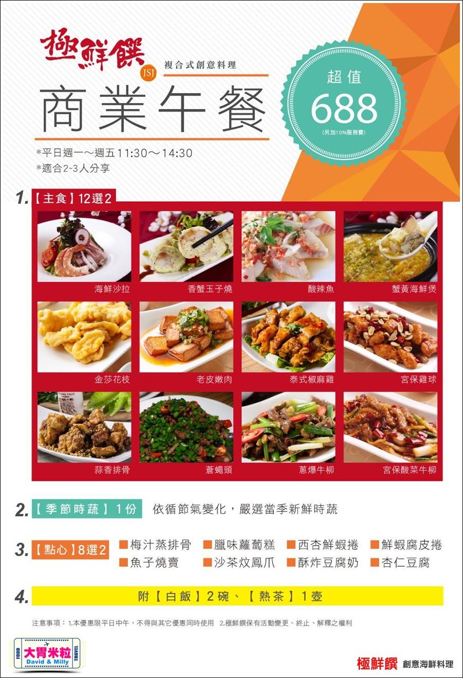 極鮮饌菜單3 (1).jpg