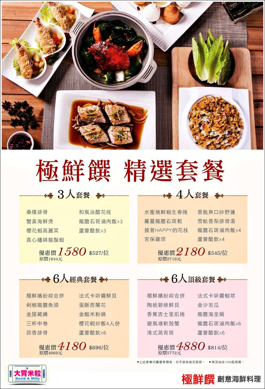 極鮮饌菜單5.jpg