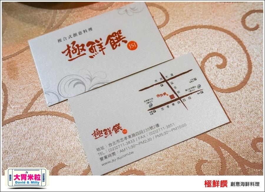 台北海鮮料理推薦@極鮮饌創意海鮮料理@大胃米粒0045.jpg