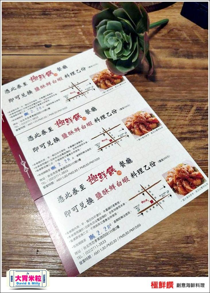 極鮮饌菜單3 (3).jpg