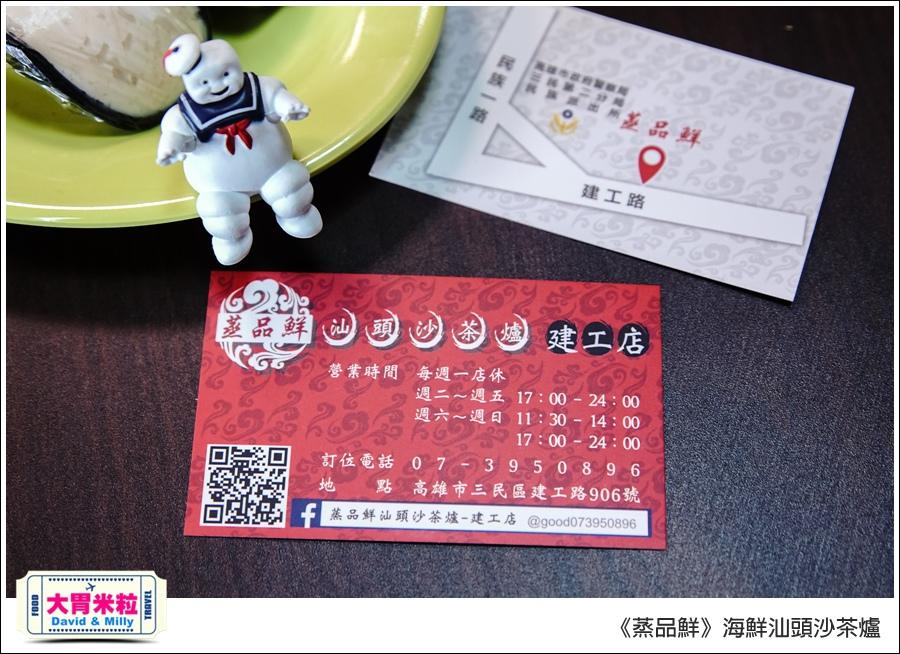 高雄必吃海鮮火鍋推薦@蒸品鮮汕頭沙茶火鍋@大胃米粒0052.jpg