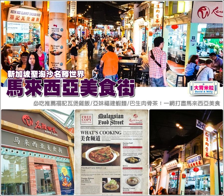 新加坡聖淘沙名勝世界必吃美食@馬來西亞美食街@大胃米粒0028.jpg